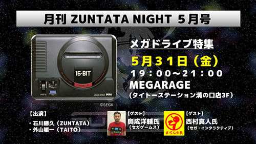 ZUNTATA NIGHT5月号