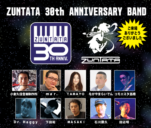 ZUNTATA 30TH ANNIVERSARY BAND