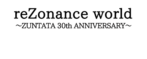 「reZonance world ~ZUNTATA 30th ANNIVERSARY~」12/21発売