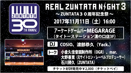 REAL ZUNTATA NIGHT3