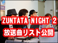 ZUNTATAのUST放送「ZUNTATA NIGHT」第2弾