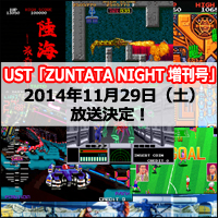 ZUNTATA NIGHT特別編